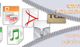Как сжать большой файл: поэтапное руководство