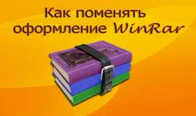 Внешнее оформление архиватора WinRAR