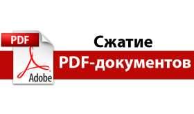 Программа для сжатия PDF-документов