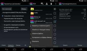 Приложение WinRAR для Android