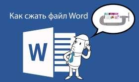 Как правильно сжать файл Word
