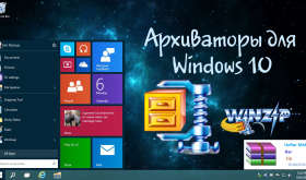 Как скачать zip архиватор на русском windows 10