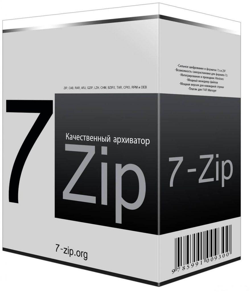 7-zip бесплатный архиватор