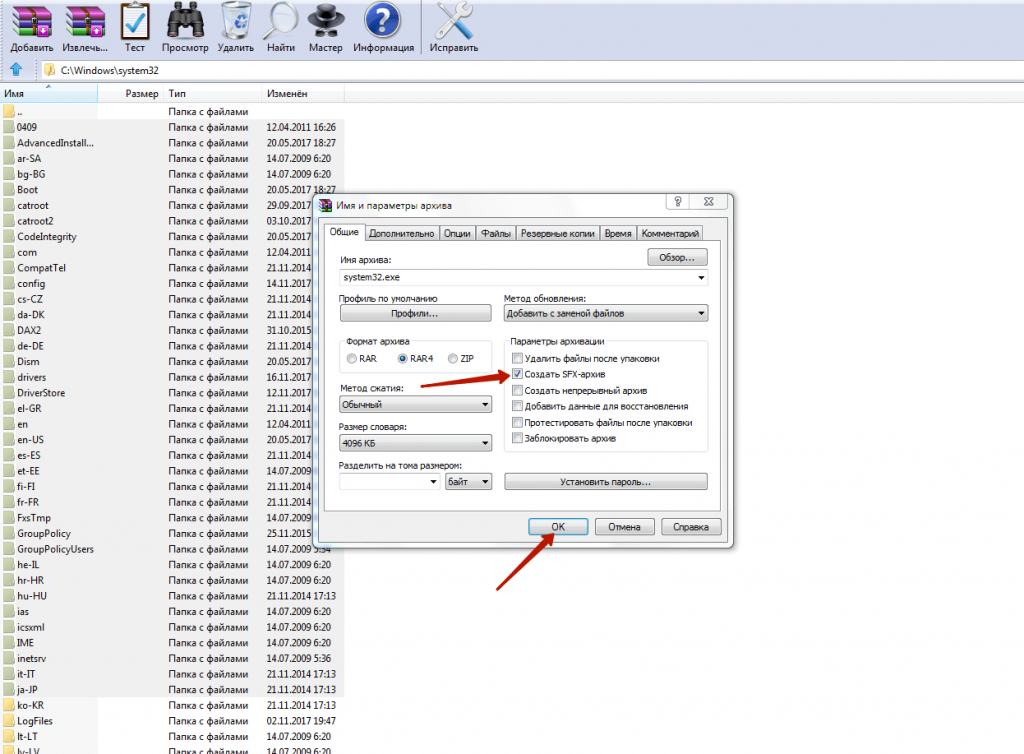 WinRAR Repack особенности