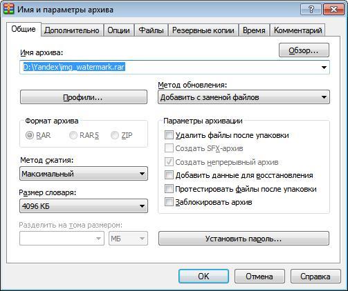 Настройка, использование программы WinRAR: пошаговое руководство