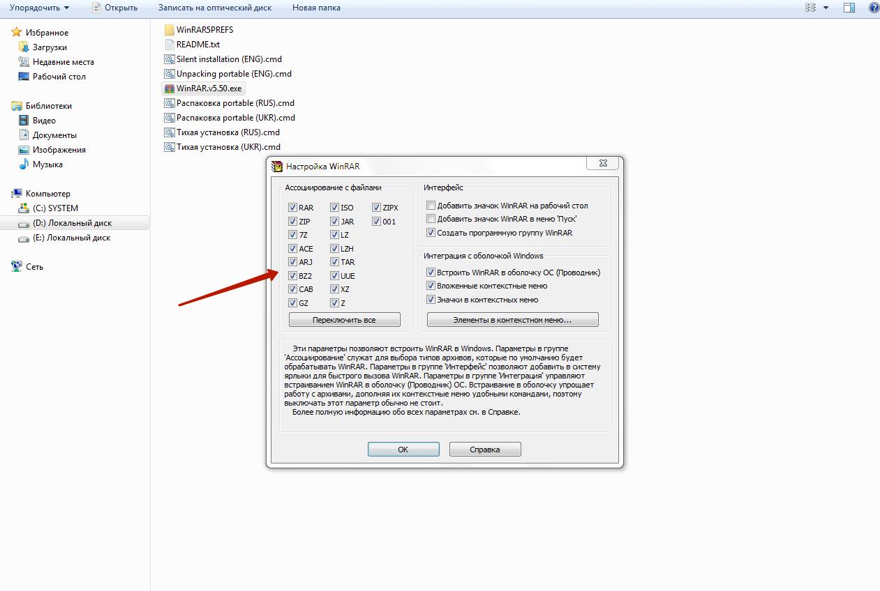 WinRAR что это за программа и нужна ли она? Описание, инструкции