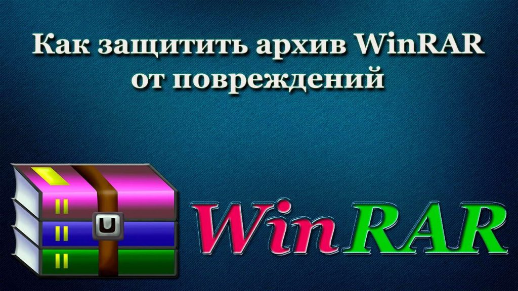 защита rar или zip архива