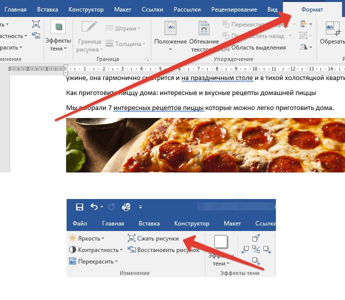 как сжать word файл