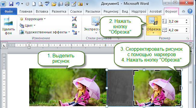 Как сжать документ