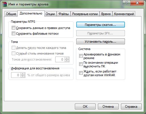 как сжать файл до нужного размера