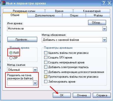 как сжать файл чтобы он меньше весил