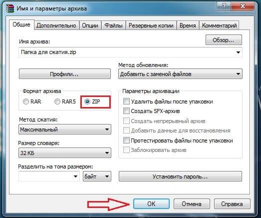 архивация доступ к файлу