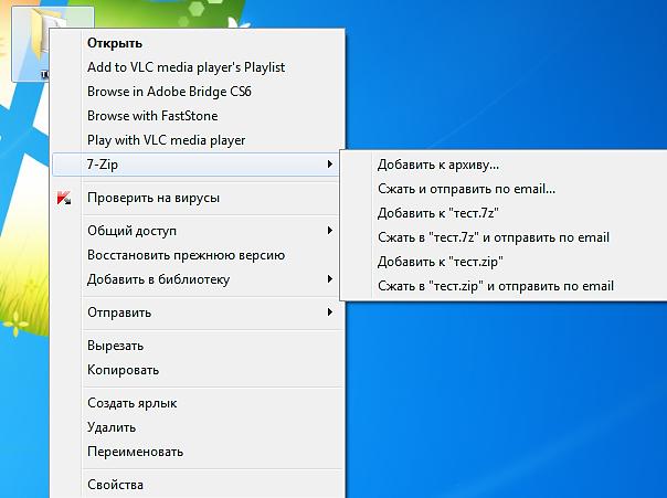 как заархивировать файлы в zip и сжать